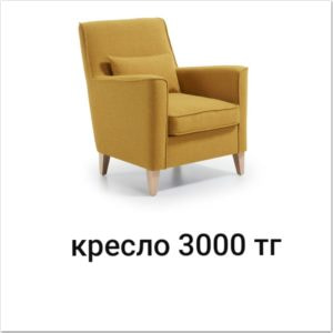 химчистка кресла