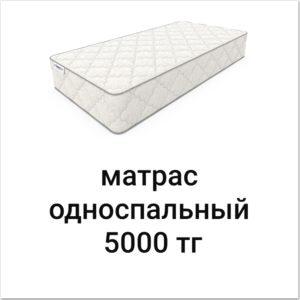 матрас
